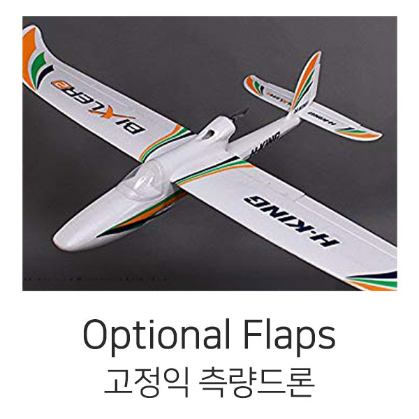 엑스캅터 - Optional Flaps 1500mm Ready to Fly  - 모드1