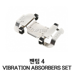 엑스캅터 - 팬텀4 part32 vibration absorbers set