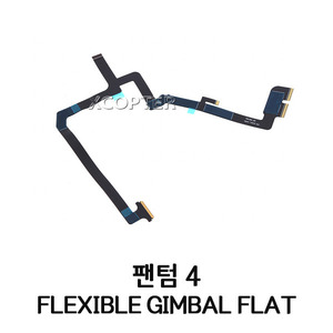 엑스캅터 - 팬텀4 part36 flexible gimbal flat cable