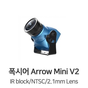 엑스캅터 - 폭시어 Arrow Mini V2 FPV Camera (IR block / NTSC / Built-in OSD Plastic Case)