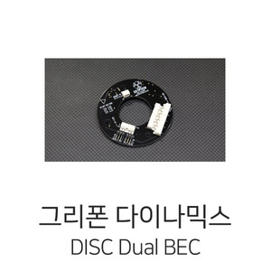 엑스캅터 - 그리폰 다이나믹스 Power DISC Dual BEC(5V/12V) for Multicopter