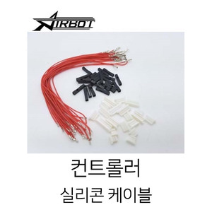 엑스캅터 - Airbot SH1.0 to Dupont Pre-Crimped DIY Silicone Cable set