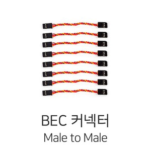 엑스캅터 - TopXGun Male to Male BEC Connector(3P/8cm/8pcs) for FC