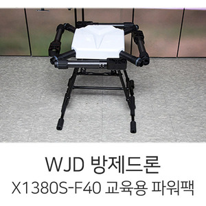 엑스캅터 - WJD X1380S-F40 QuadCopter Power Pack - EDU Version