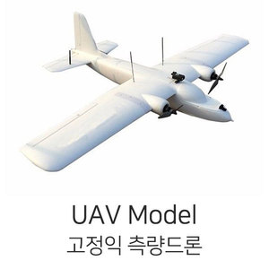 엑스캅터 - EPO RC Airplane Glider UAV Model FPV Plane Body kit (프레임 키트)
