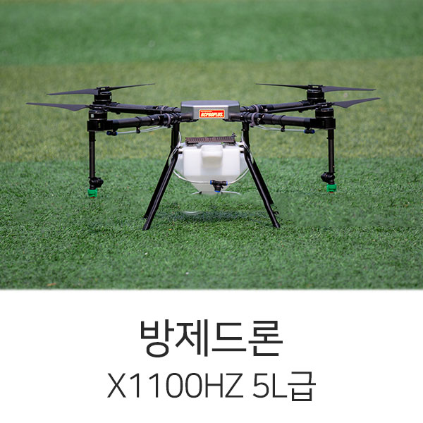 엑스캅터 - WJD 방제드론 X1100HZ QuadCopter Kit (6S) 5L급